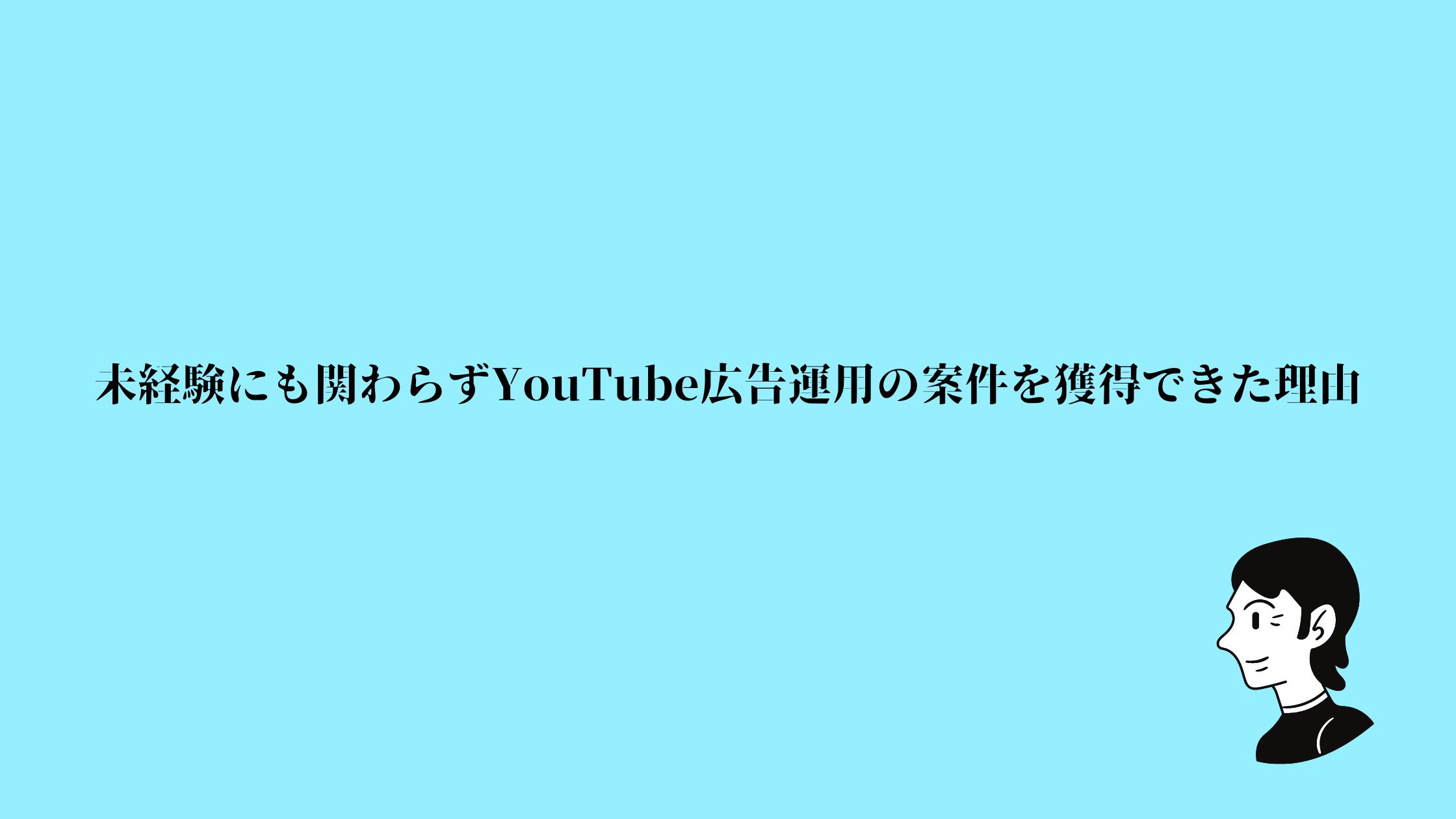 未経験にも関わらずYouTube広告運用の案件を獲得できた理由
