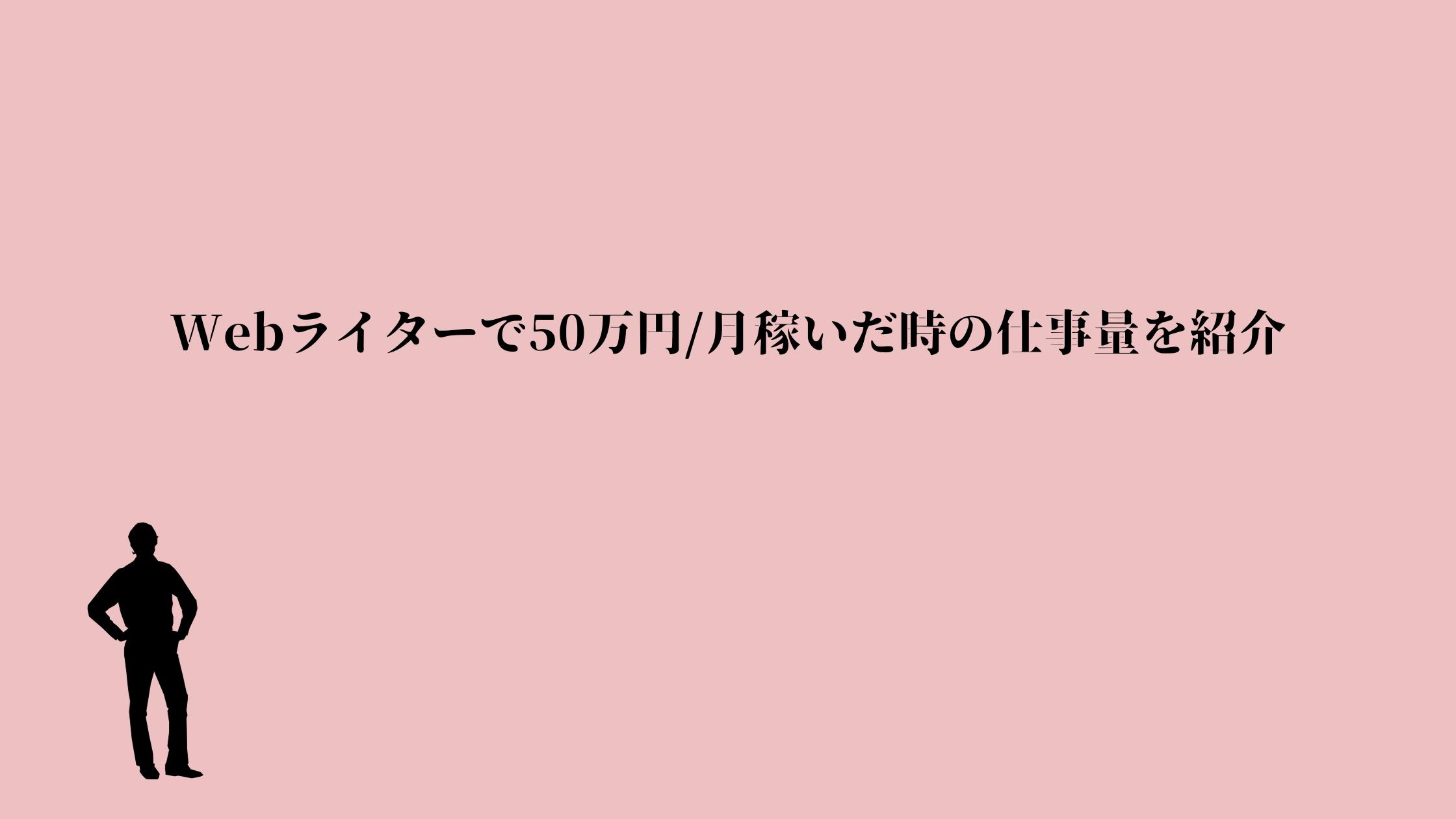 Webライターで50万円_月稼いだ時の仕事量