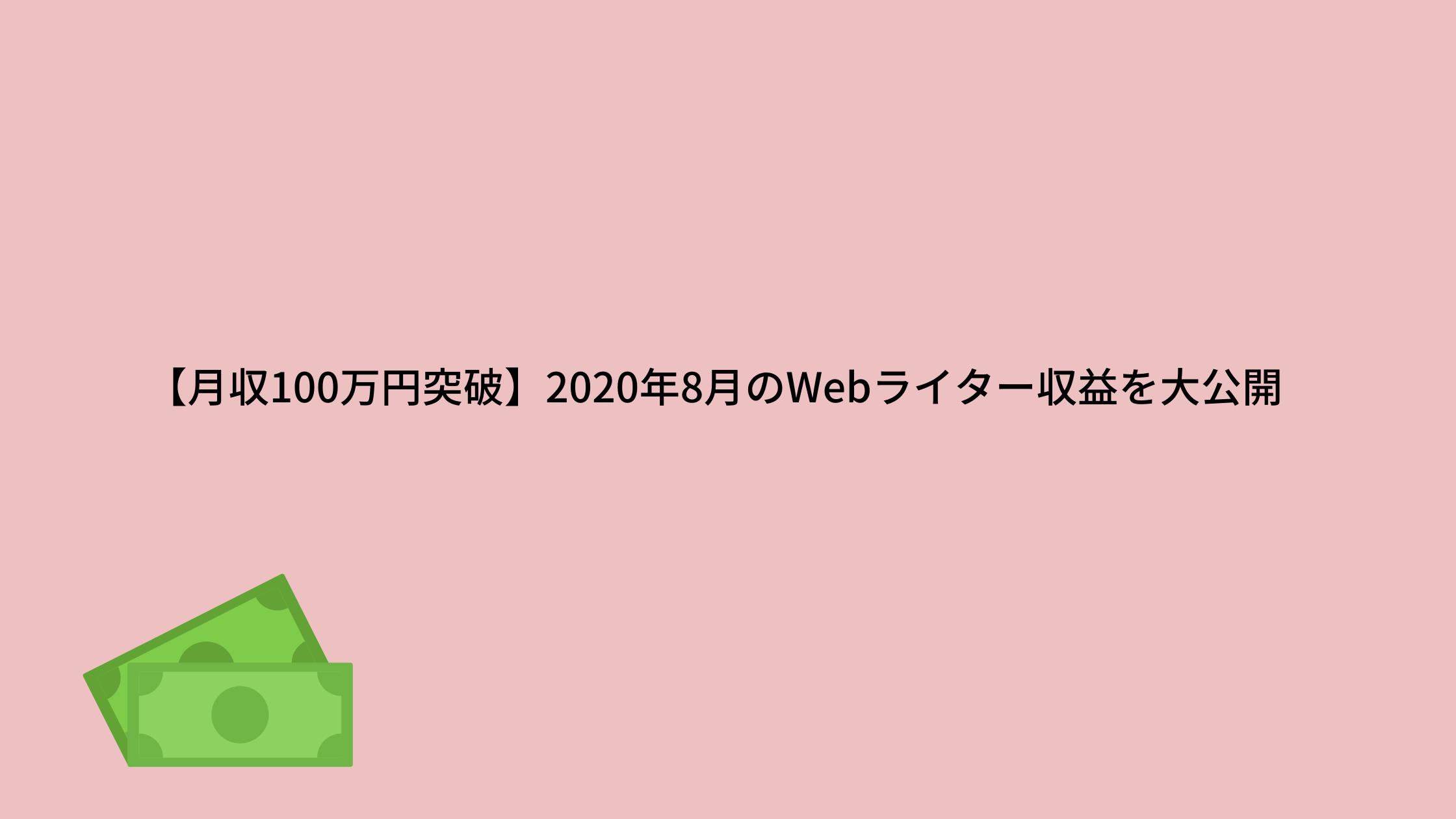 【月収100万円突破】2020年8月のWebライター収益を大公開