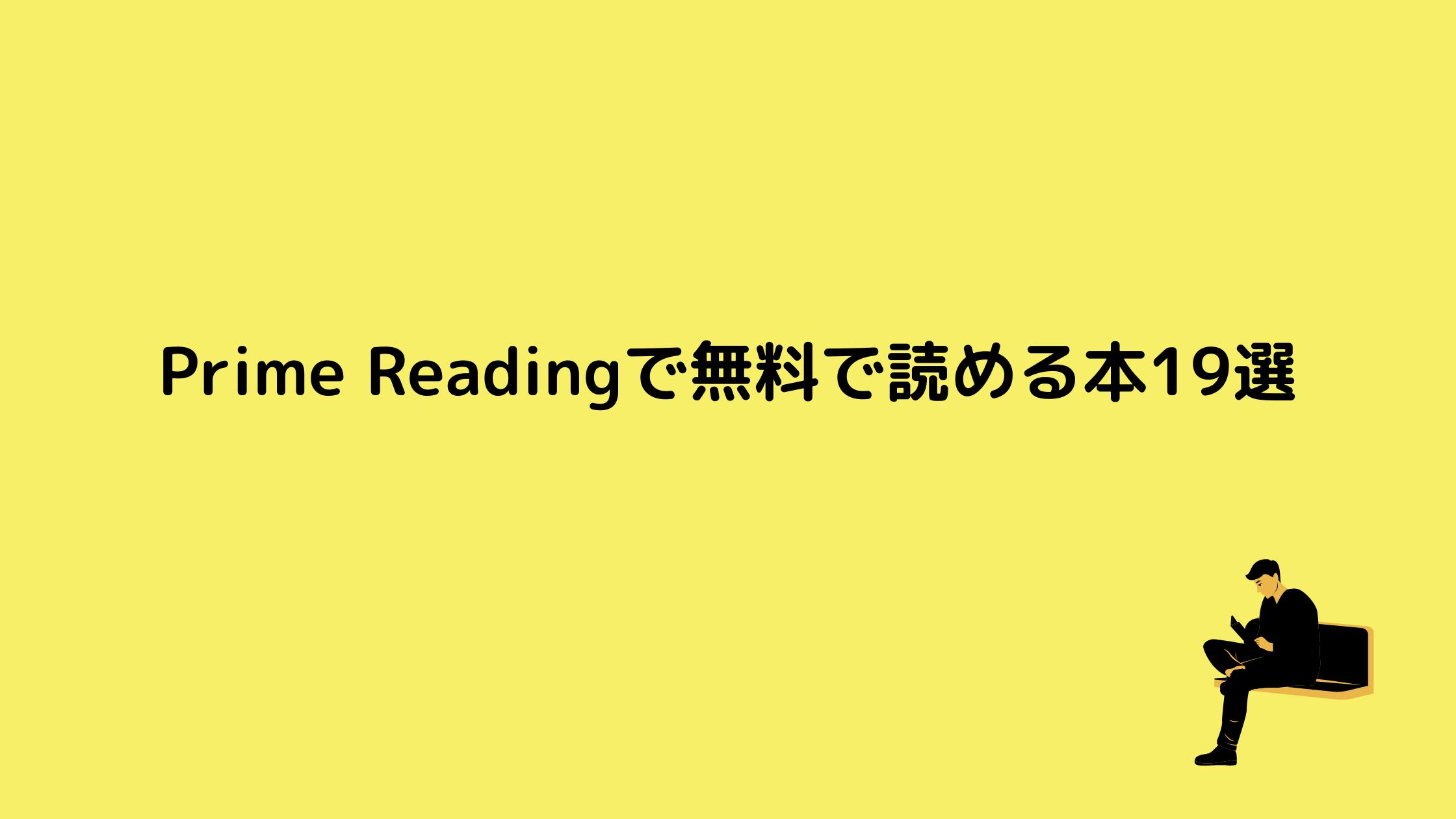 【2020年8月最新版】Prime Readingで無料で読める本19選