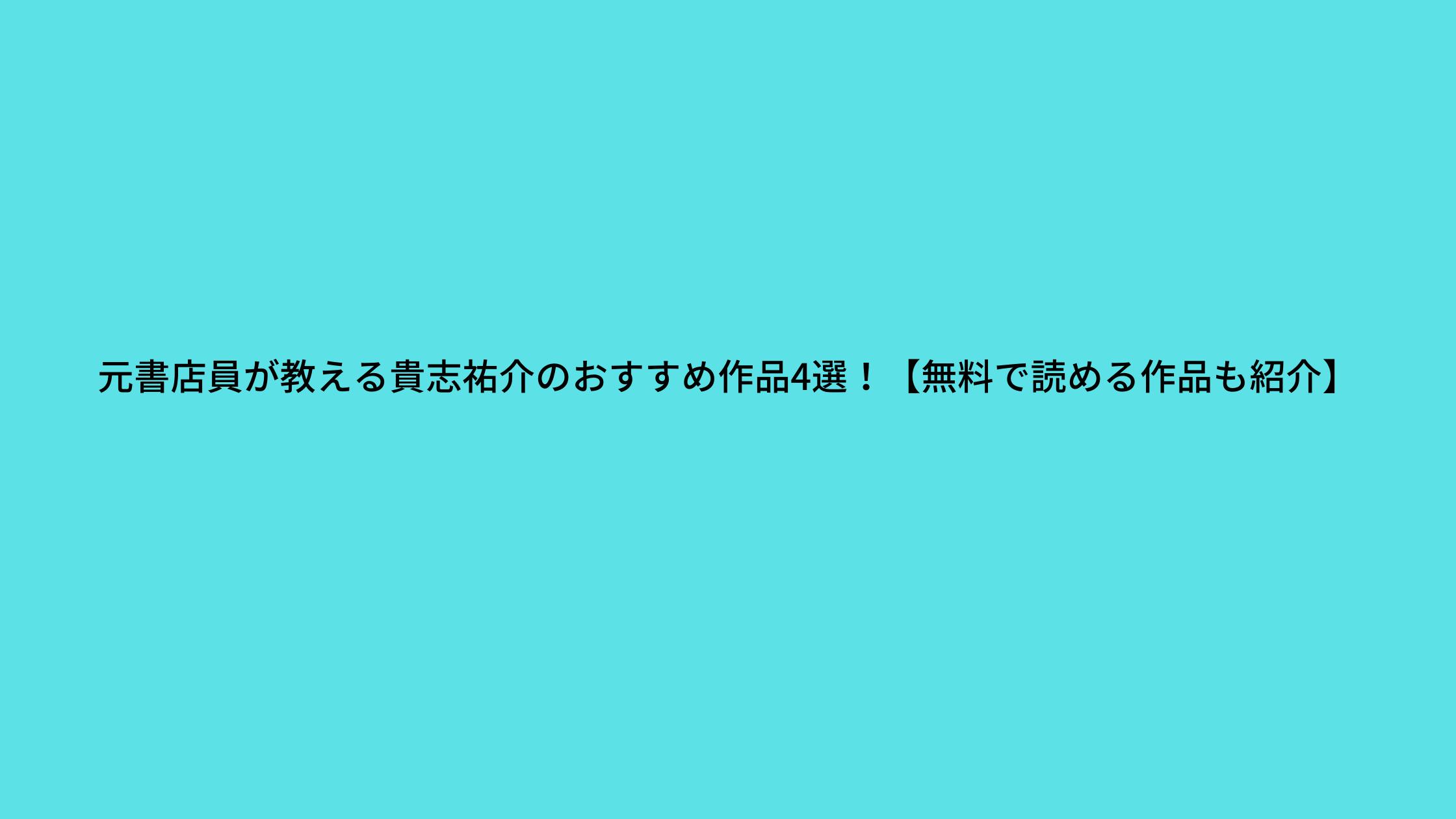 元書店員が教える貴志祐介のおすすめ作品4選!【無料で読める作品も紹介】