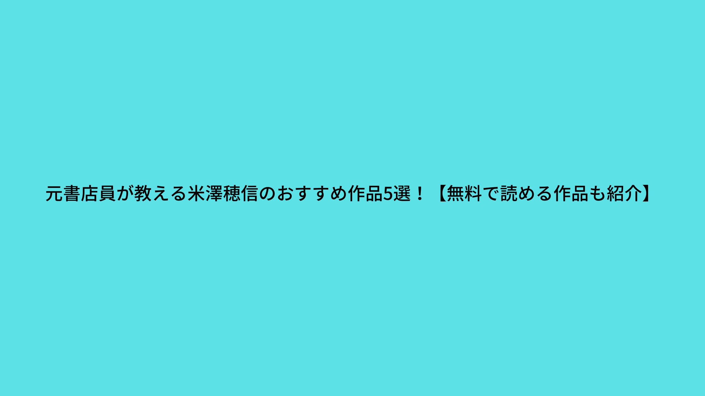 元書店員が教える米澤穂信さんのおすすめ作品5選!【無料で読める作品も紹介】