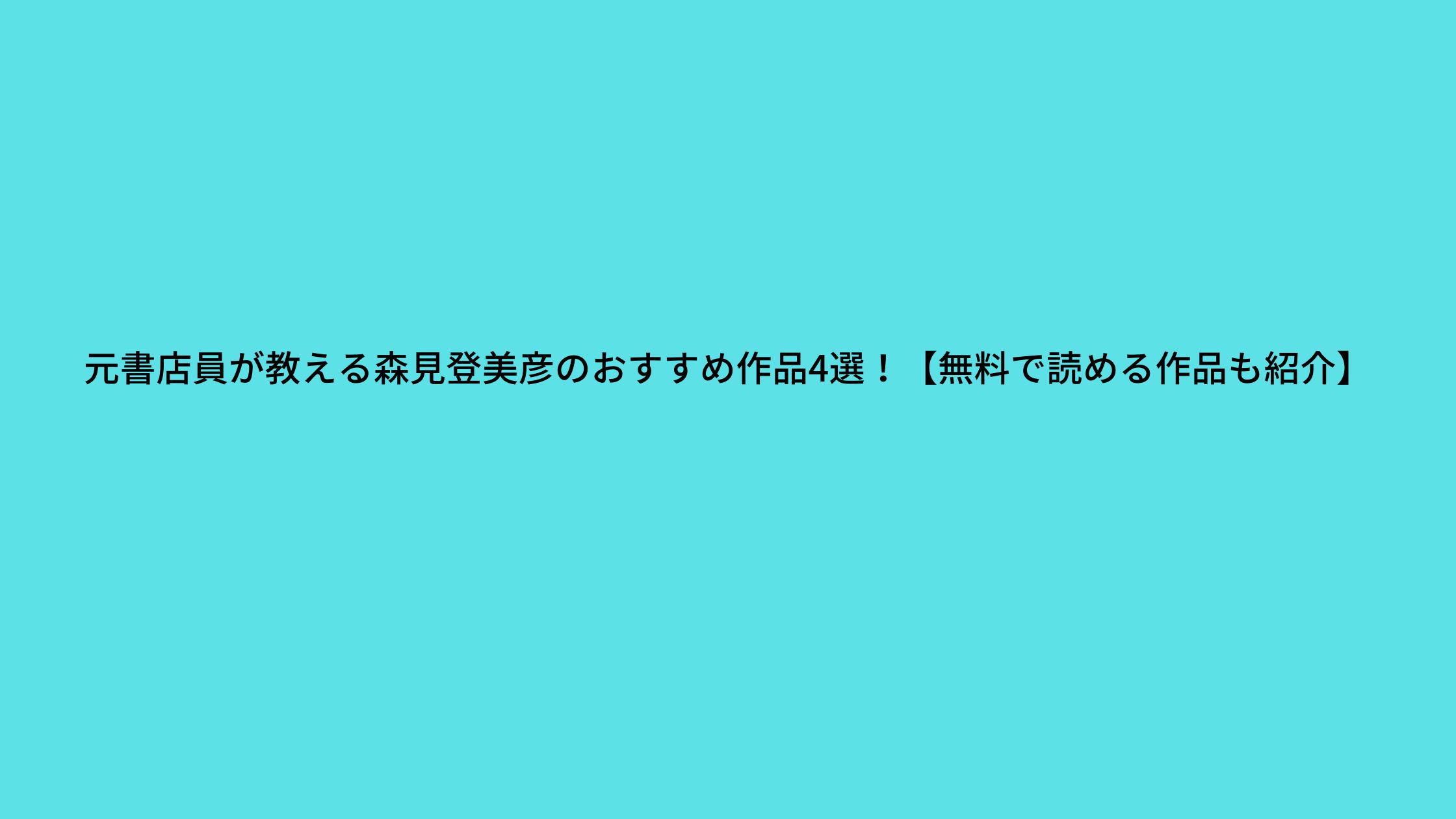 元書店員が教える森見登美彦のおすすめ作品4選!【無料で読める作品も紹介】