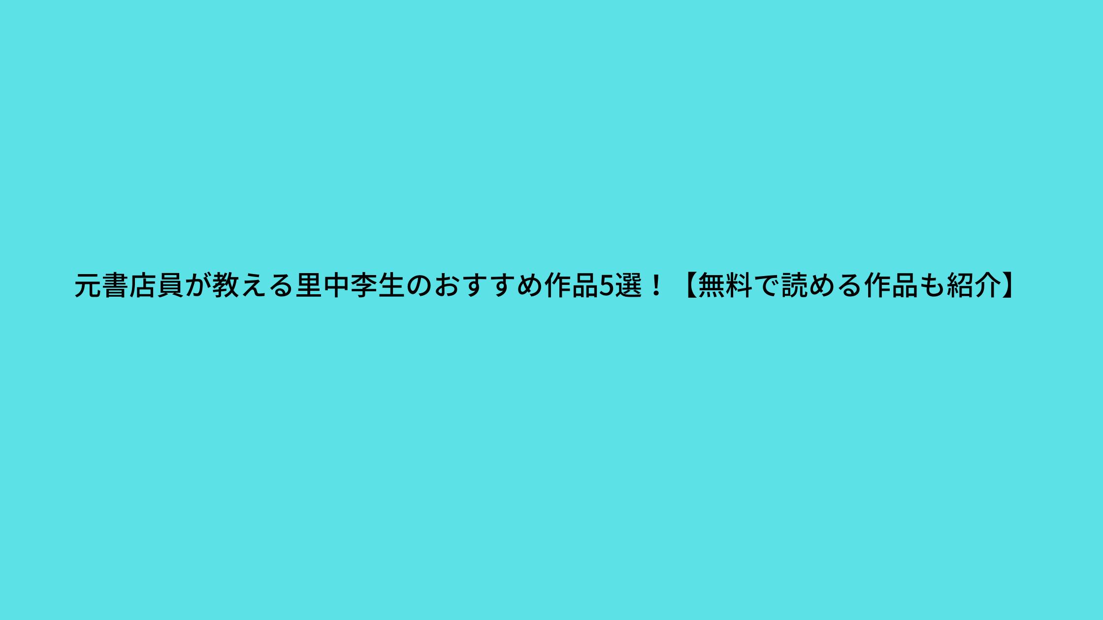 元書店員が教える里中李生のおすすめ作品5選!【無料で読める作品も紹介】