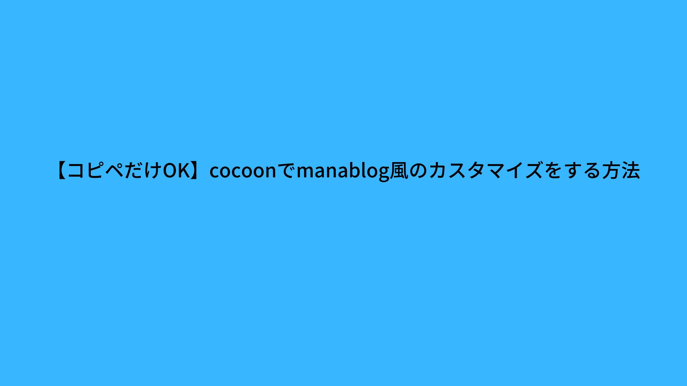 【コピペだけOK】cocoonでmanablog風のカスタマイズをする方法
