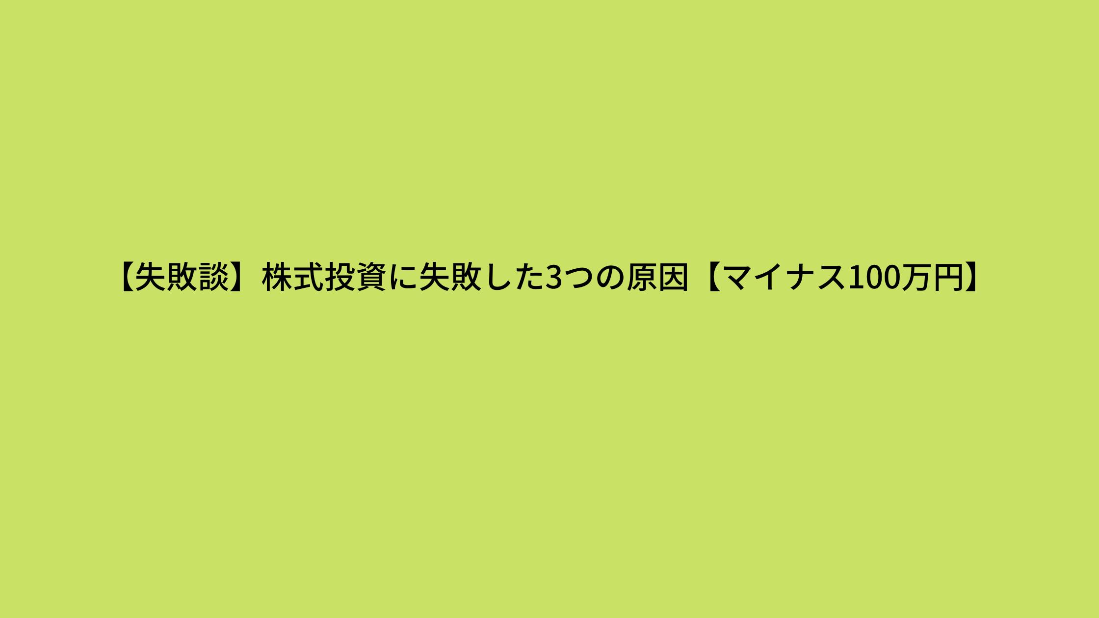 【失敗談】株式投資に失敗した3つの原因【マイナス100万円】