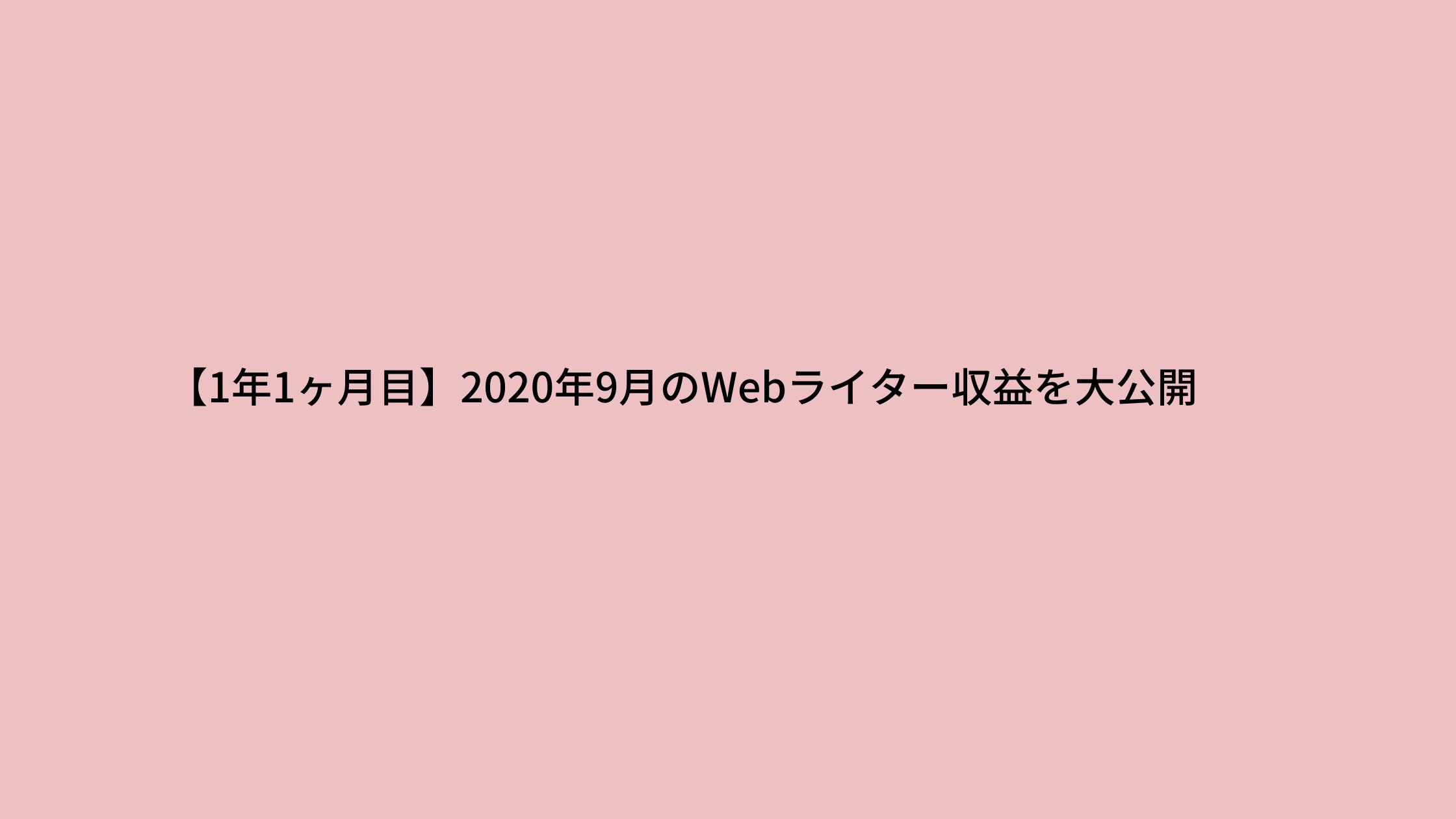【1年1ヶ月目】2020年9月のWebライター収益を大公開
