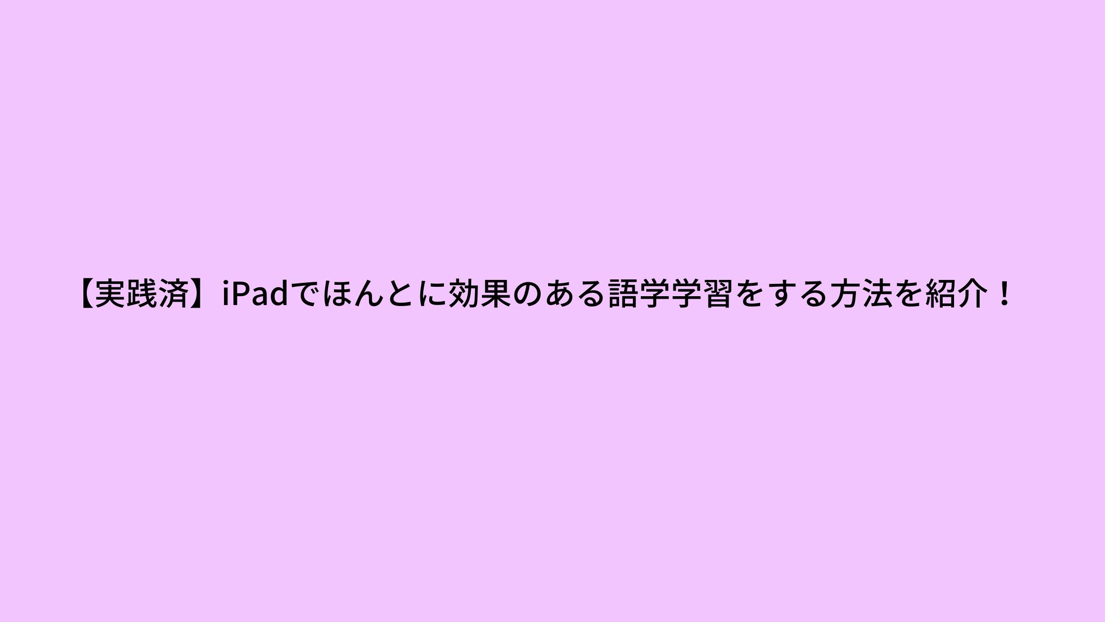 【実践済】iPadでほんとに効果のある語学学習をする方法を紹介!