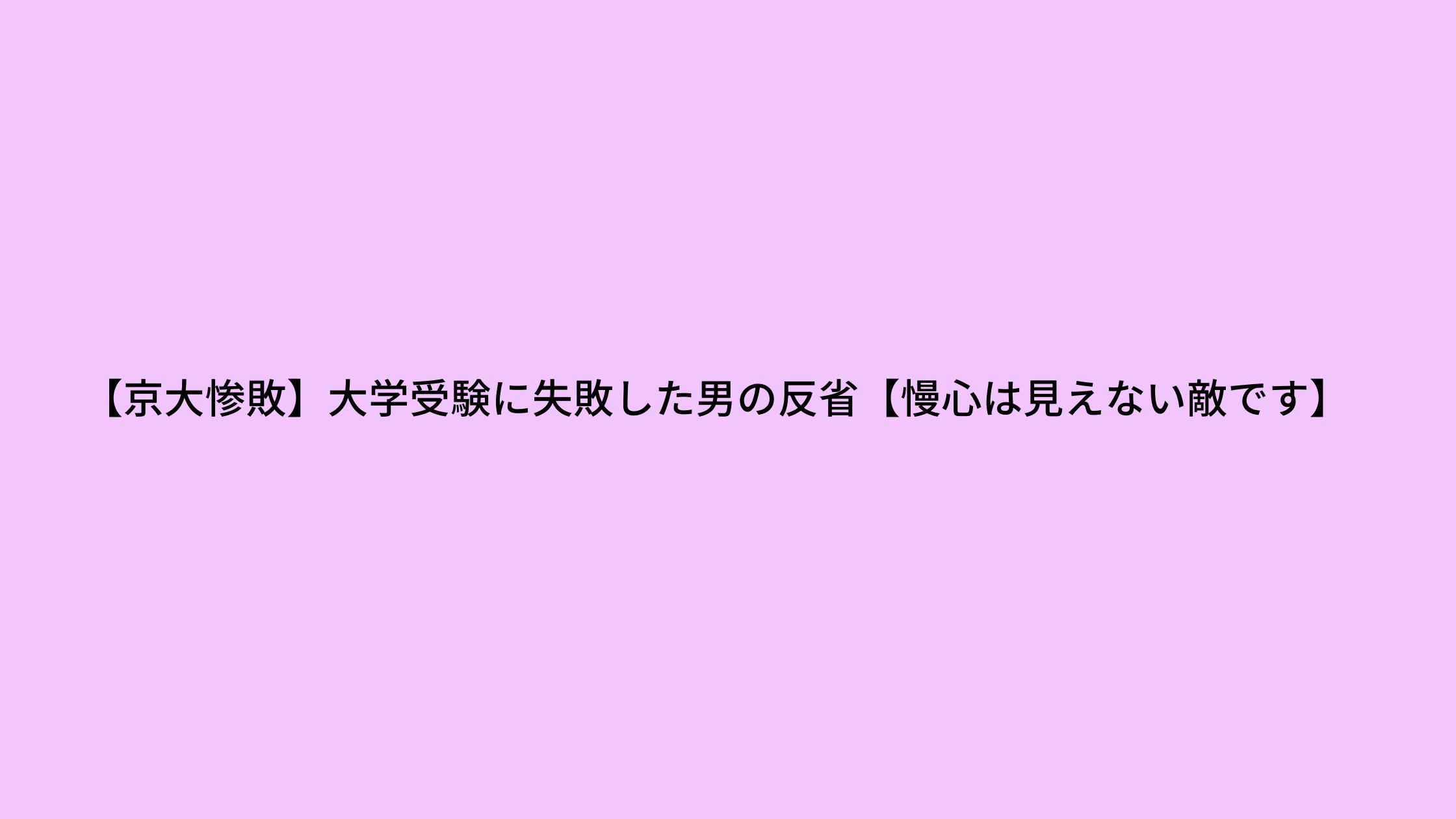 【京大惨敗】大学受験に失敗した男の反省【慢心は見えない敵です】