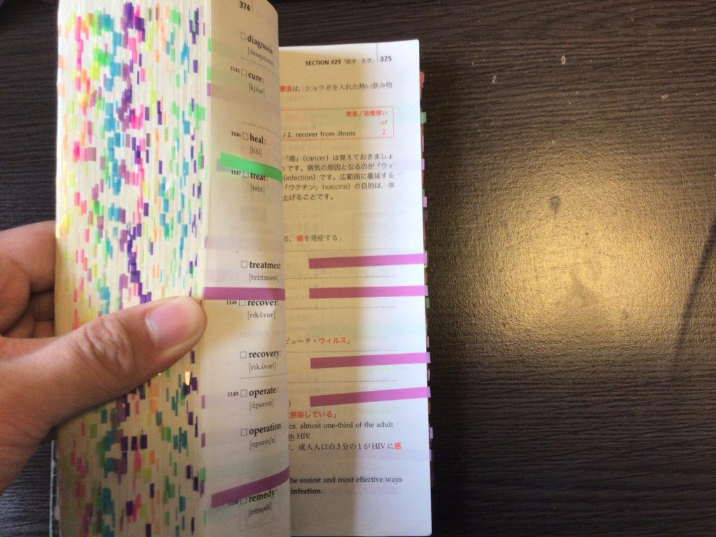 単語帳 付箋