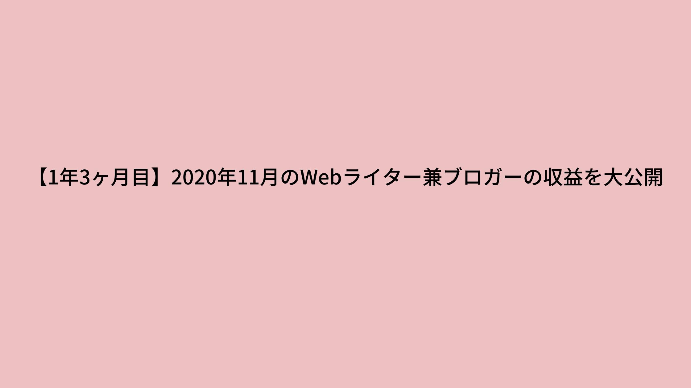 【1年3ヶ月目】2020年11月のWebライター兼ブロガーの収益を大公開