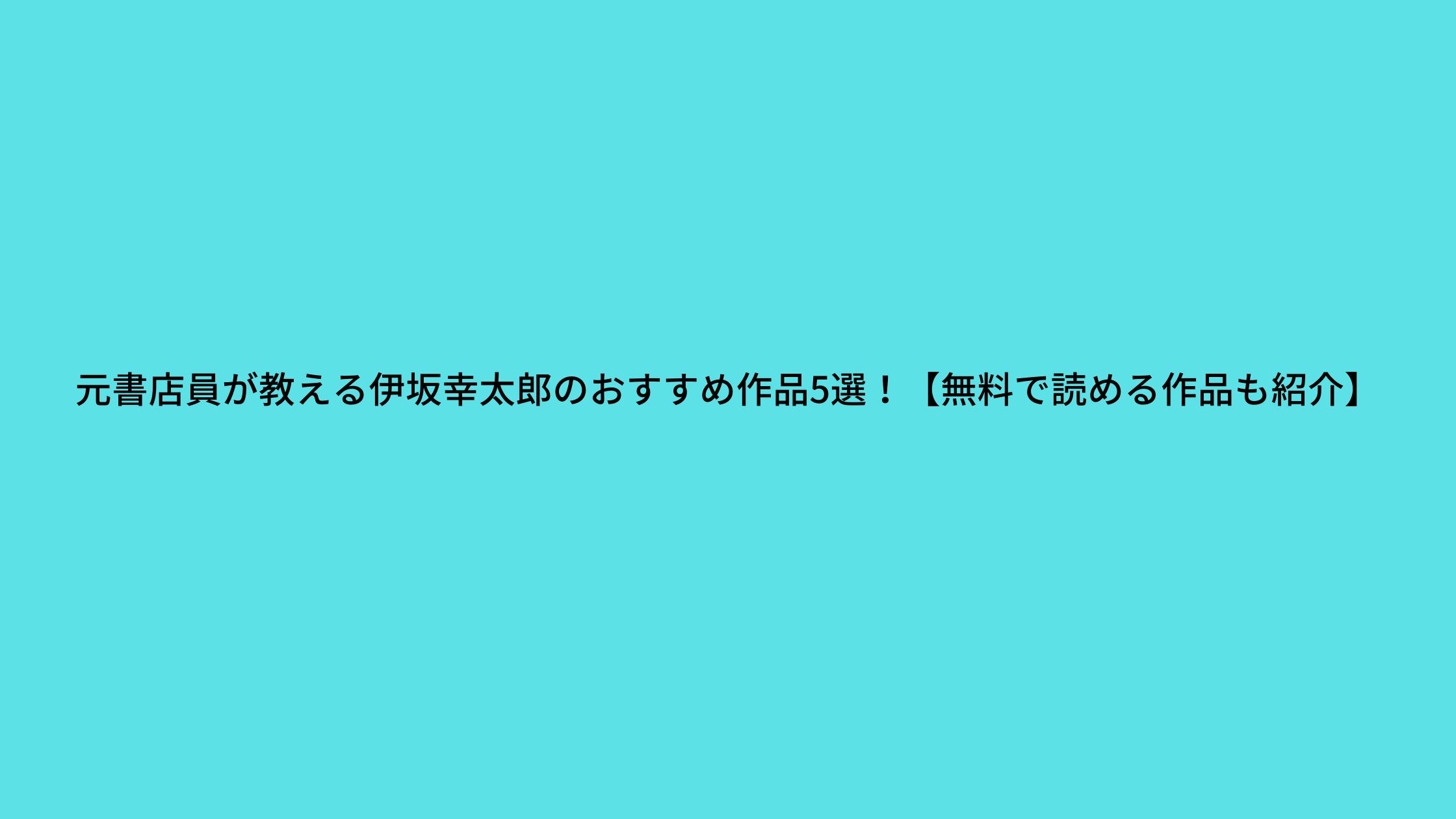 元書店員が教える伊坂幸太郎のおすすめ作品5選!【無料で読める作品も紹介】
