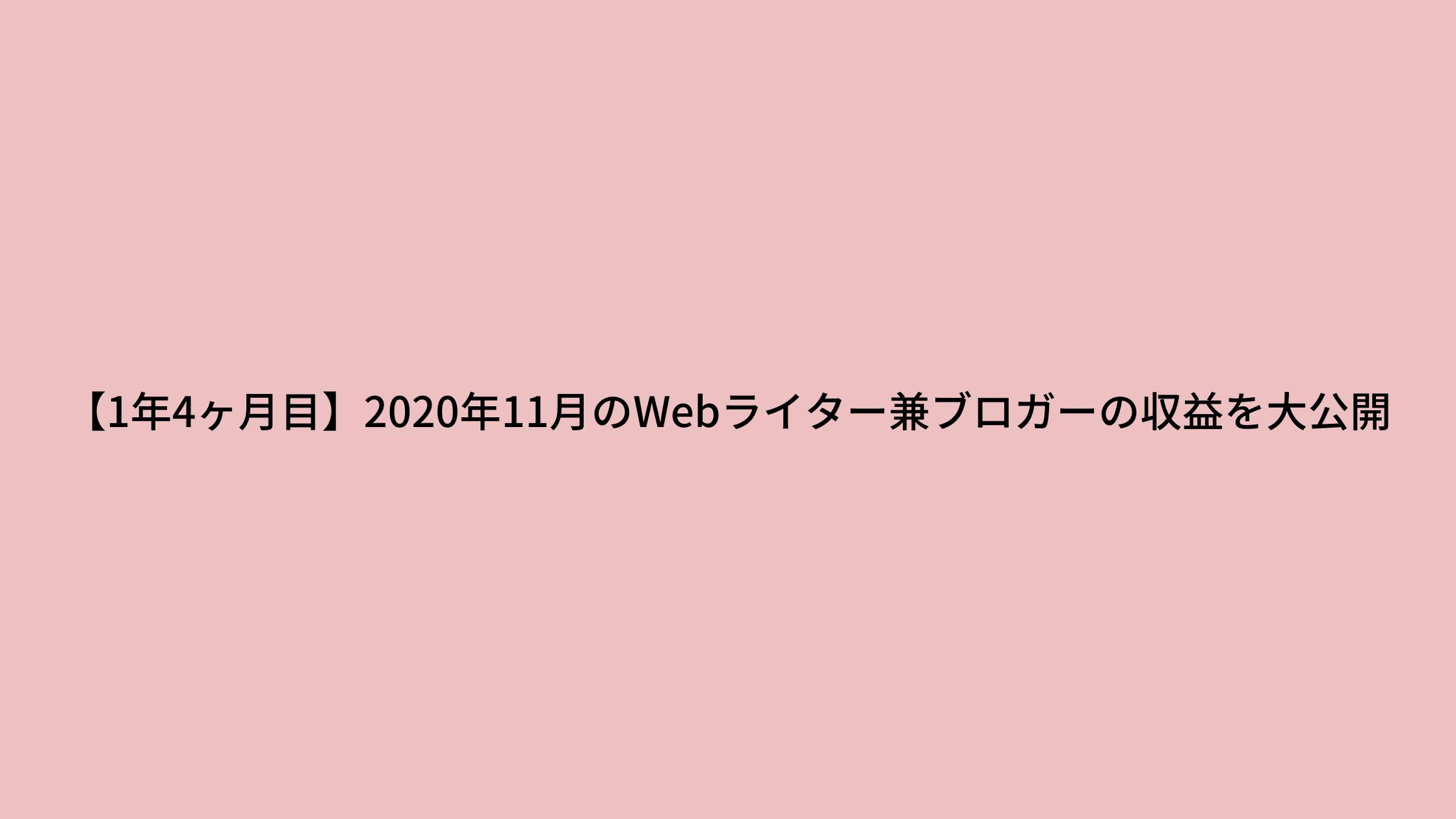 【1年4ヶ月目】2020年11月のWebライター兼ブロガーの収益を大公開