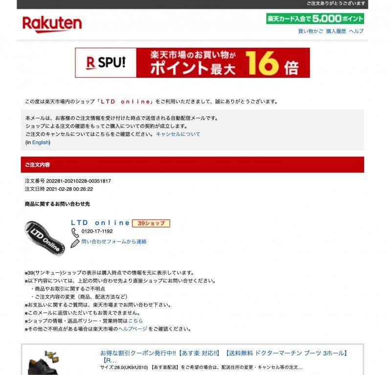 ltd-online メール