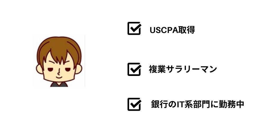 USCPA 自己紹介